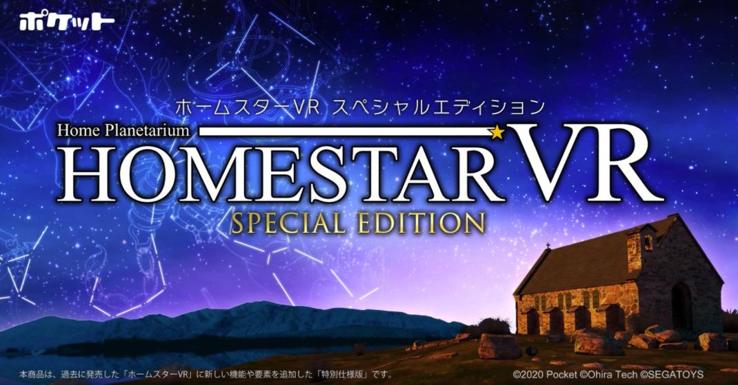 homestar VR Review